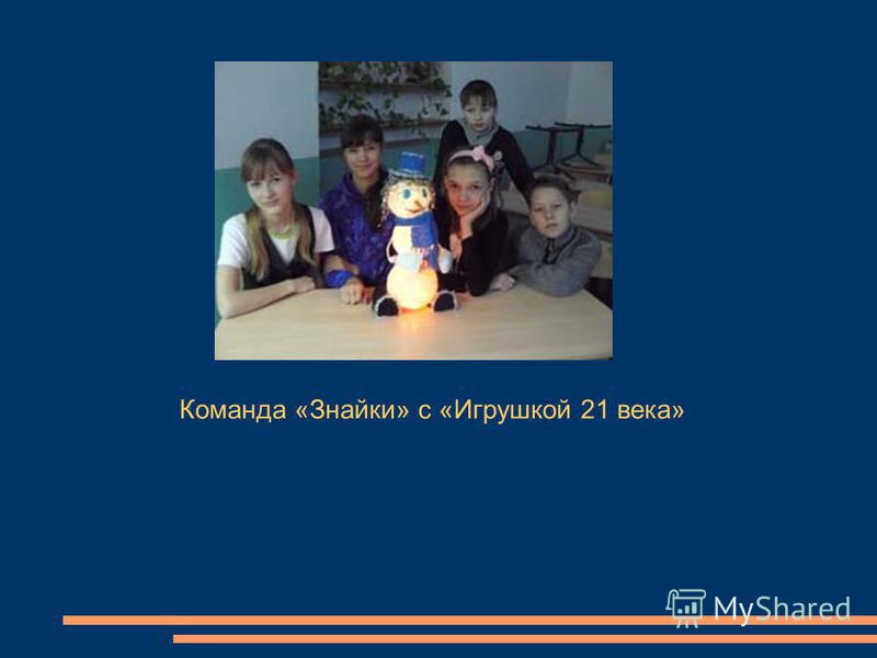 Команда «Знайки» с «Игрушкой 21 века»