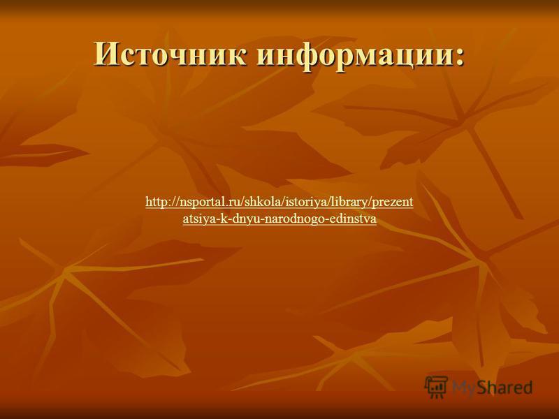 Источник информации: http://nsportal.ru/shkola/istoriya/library/prezent atsiya-k-dnyu-narodnogo-edinstva