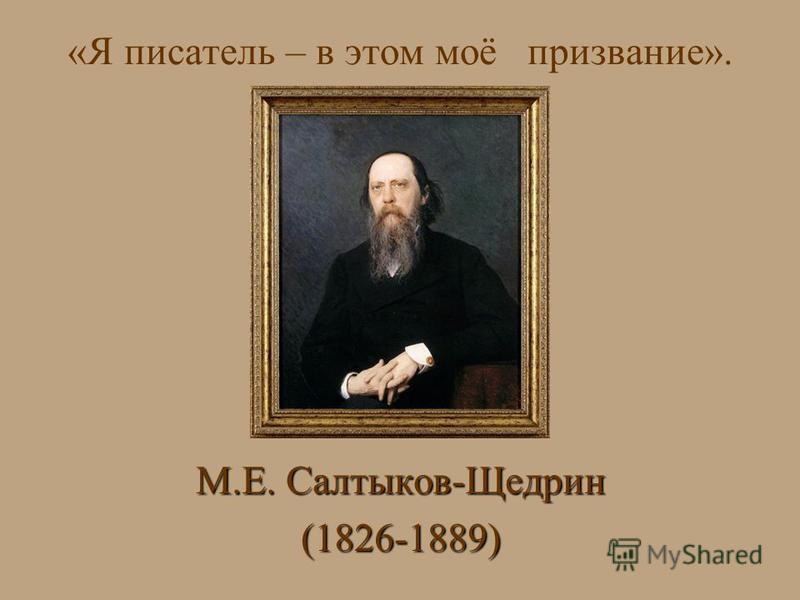 «Я писатель – в этом моё призвание». М.Е. Салтыков-Щедрин (1826-1889)