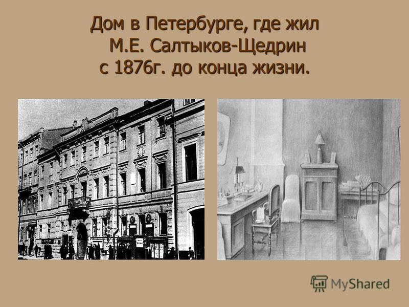 Дом в Петербурге, где жил М.Е. Салтыков-Щедрин с 1876 г. до конца жизни.