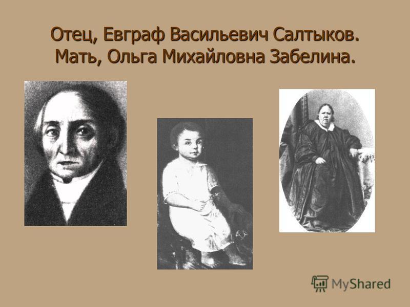 Отец, Евграф Васильевич Салтыков. Мать, Ольга Михайловна Забелина.