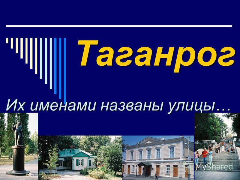 Таганрог Их именами названы улицы…