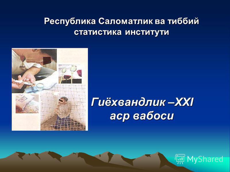 Гиёхвандлик –ХХI аср вабоси Республика Саломатлик ва тиббий статистика институти