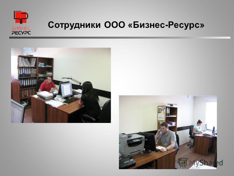 Сотрудники ООО «Бизнес-Ресурс»