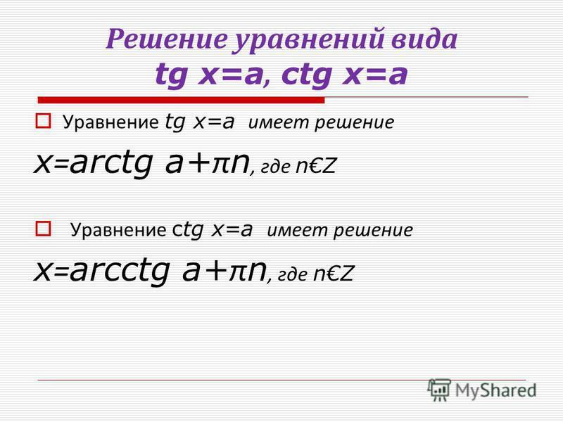 Решение уравнений вида tg x=a, ctg x=a Уравнение tg x=a имеет решение x = arctg a+ π n, где nZ Уравнение ctg x=a имеет решение x = arcctg a+ π n, где nZ