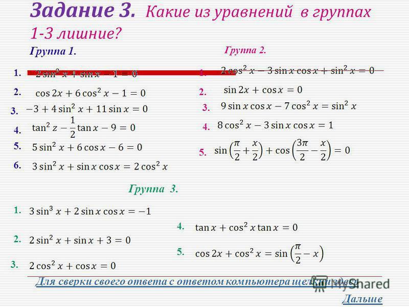 Задание 3. Какие из уравнений в группах 1-3 лишние? Группа 1. Группа 2. 1. 2. 3. 4. 5. 6. 1. 2. 3. 4. 5. Группа 3. 1. 2. 3. 4. 5. Для сверки своего ответа с ответом компьютера щелкни здесь Дальше
