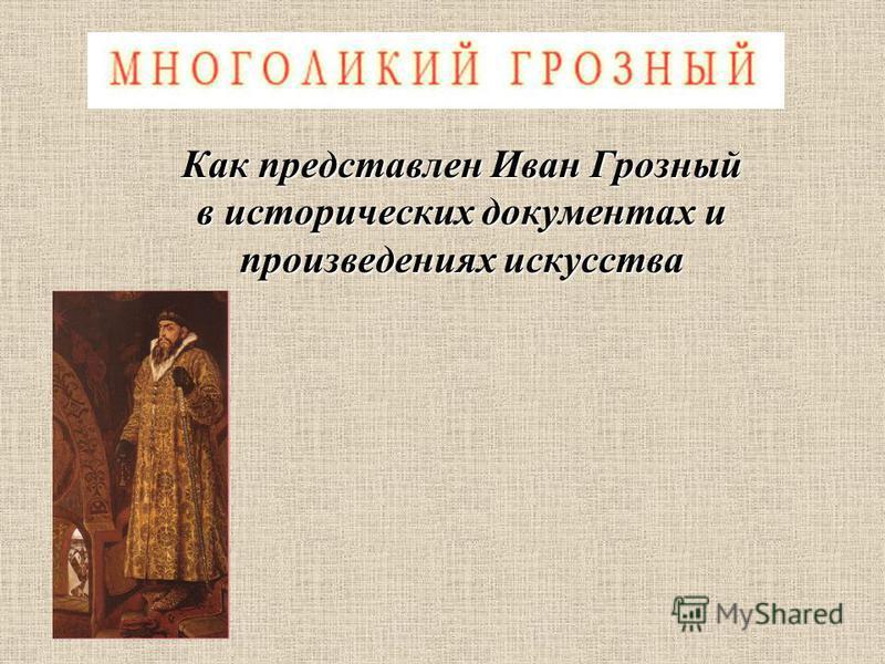 Как представлен Иван Грозный в исторических документах и произведениях искусства