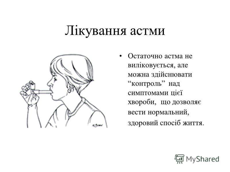 Лiкування астми Остаточно астма не вилiковується, але можна здiйснювати контроль над симптомами цiєї хвороби, що дозволяє вести нормальний, здоровий спосiб життя.