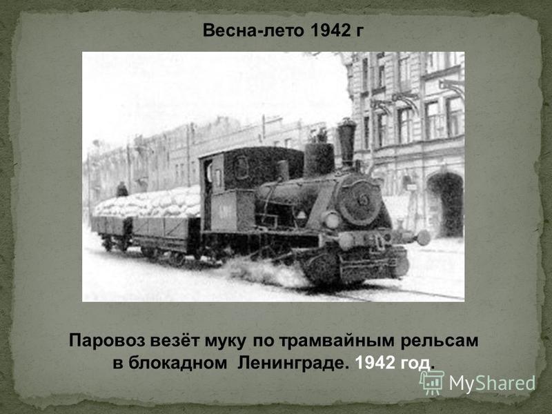 Паровоз везёт муку по трамвайным рельсам в блокадном Ленинграде. 1942 год. Весна-лето 1942 г