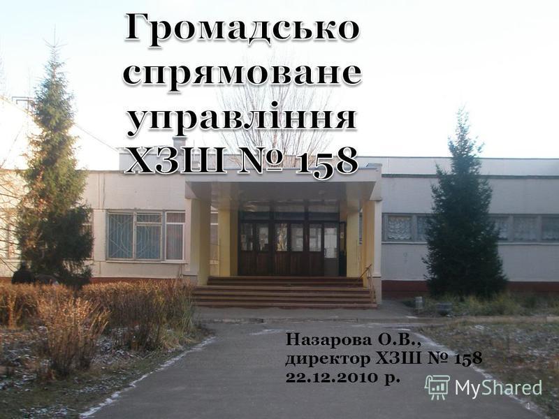 1 Назарова О.В., директор ХЗШ 158 22.12.2010 р.