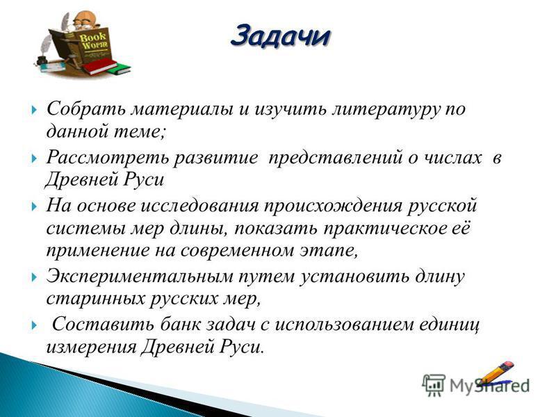 Изучение сведений о единицах измерения в Древней Руси и применение их в современных условиях