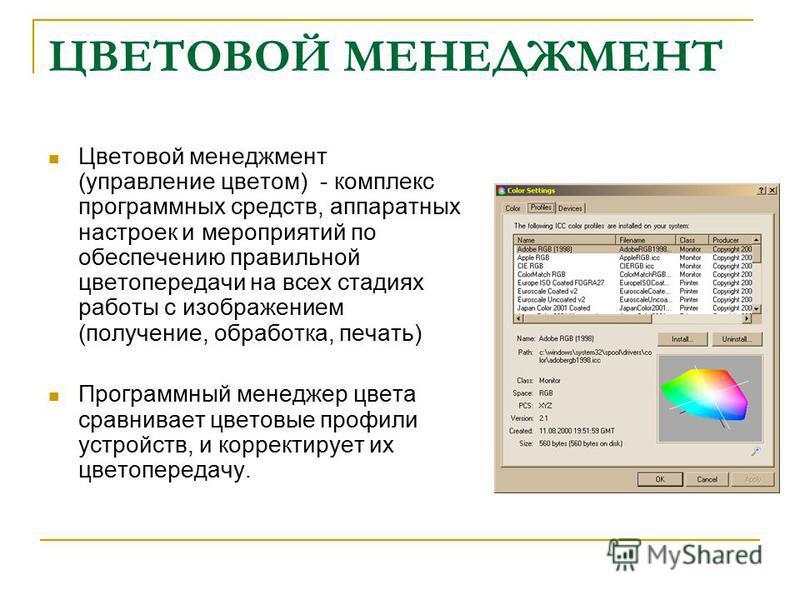 ЦВЕТОВОЙ МЕНЕДЖМЕНТ Цветовой менеджмент (управление цветом) - комплекс программных средств, аппаратных настроек и мероприятий по обеспечению правильной цветопередачи на всех стадиях работы с изображением (получение, обработка, печать) Программный мен