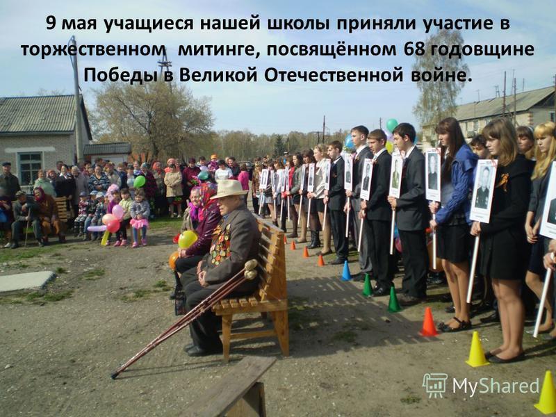 9 мая учащиеся нашей школы приняли участие в торжественном митинге, посвящённом 68 годовщине Победы в Великой Отечественной войне.