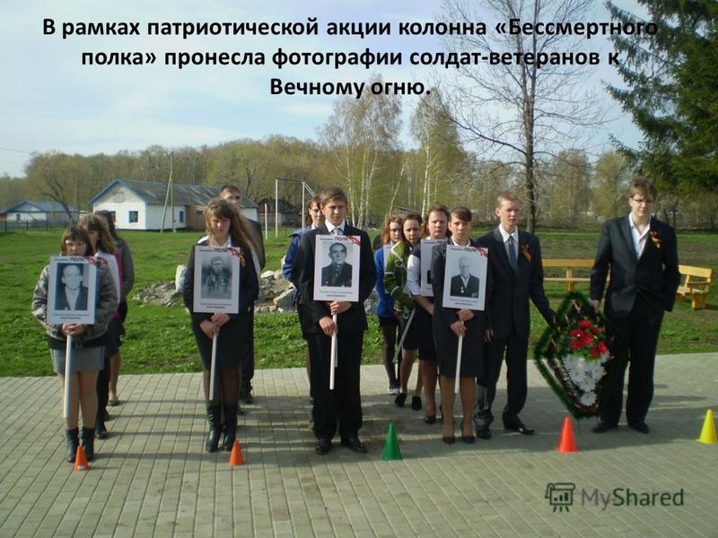 В рамках патриотической акции колонна «Бессмертного полка» пронесла фотографии солдат-ветеранов к Вечному огню.