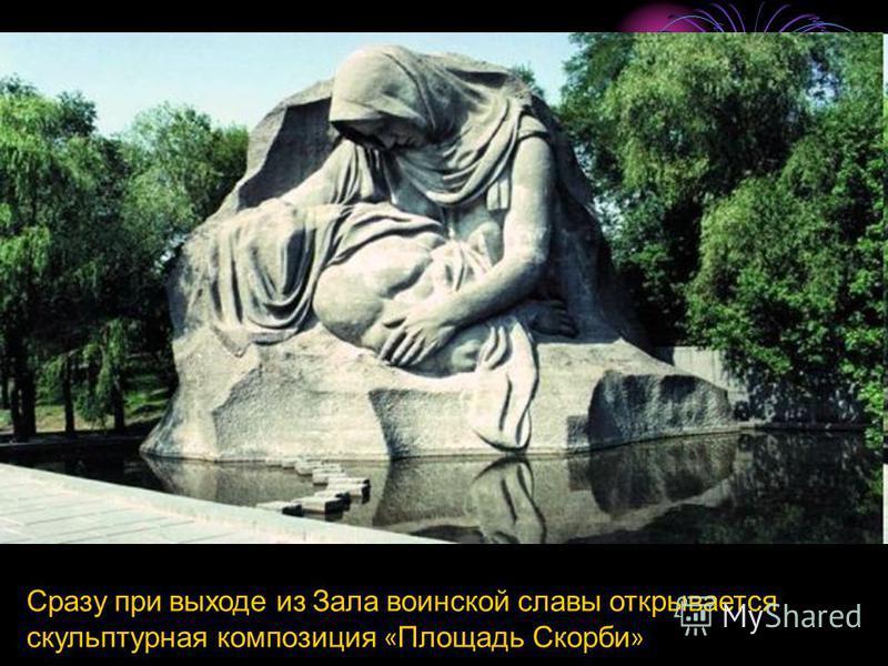 Сразу при выходе из Зала воинской славы открывается скульптурная композиция « Площадь Скорби »