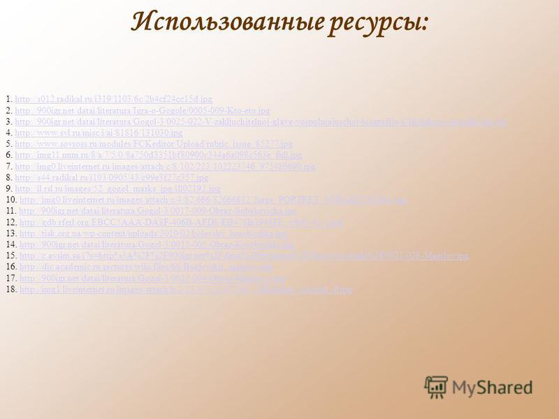 1. http://s012.radikal.ru/i319/1103/6c/2b4cf24cc15d.jpghttp://s012.radikal.ru/i319/1103/6c/2b4cf24cc15d.jpg 2. http://900igr.net/datai/literatura/Igra-o-Gogole/0005-009-Kto-eto.jpghttp://900igr.net/datai/literatura/Igra-o-Gogole/0005-009-Kto-eto.jpg