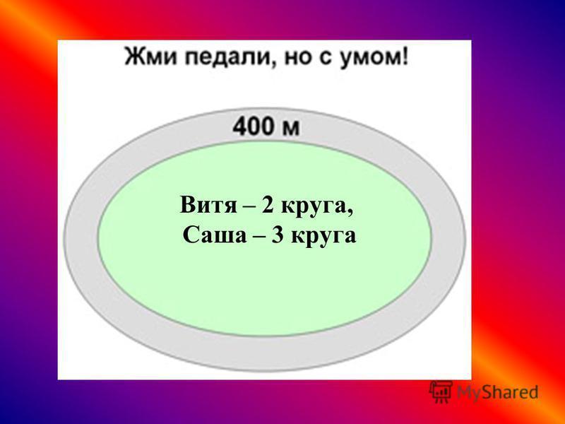 Витя – 2 круга, Саша – 3 круга