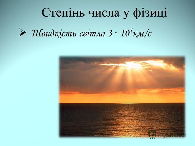 Степінь числа у фізиці Швидкість світла 3 · 10 5 км/с