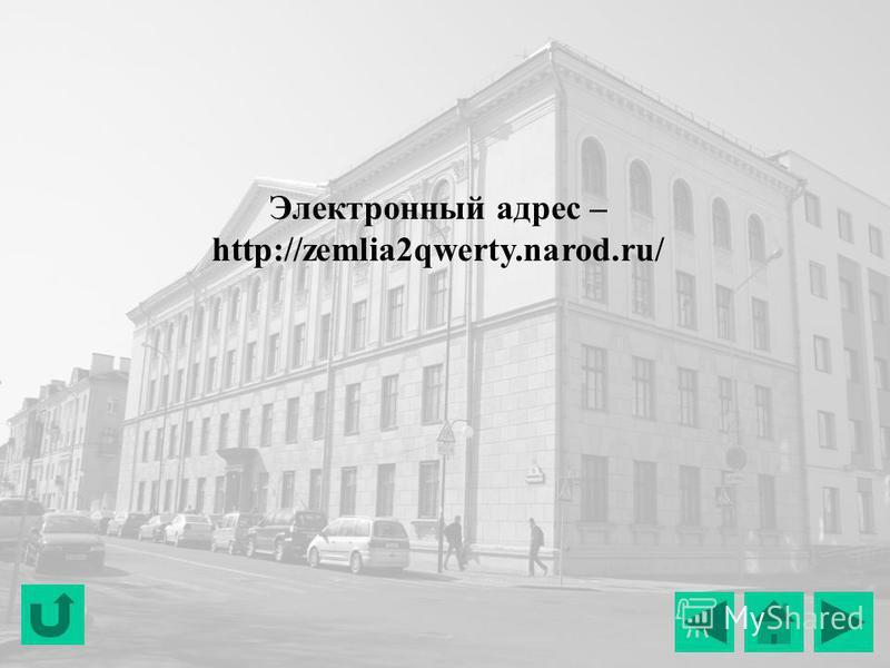 Электронный адрес – http://zemlia2qwerty.narod.ru/