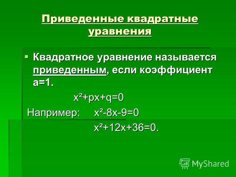Приведенные квадратные уравнения Квадратное уравнение называется приведенным, если коэффициент a=1. Квадратное уравнение называется приведенным, если коэффициент a=1. x²+px+q=0 x²+px+q=0 Например: x²-8x-9=0 Например: x²-8x-9=0 x²+12x+36=0. x²+12x+36=