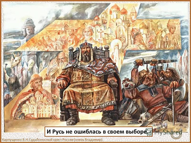 Карпущенко В.Н.Судьбоносный крест России (князь Владимир). И Русь не ошиблась в своем выборе.