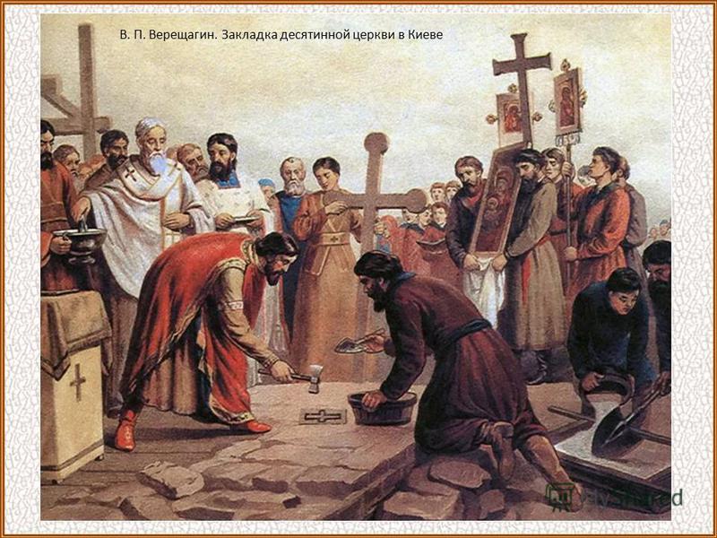 В. П. Верещагин. Закладка десятинной церкви в Киеве