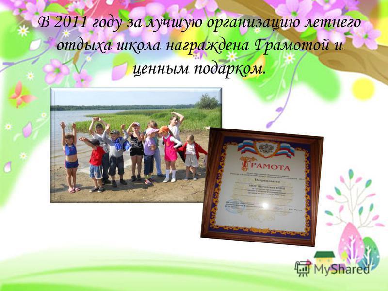 В 2011 году за лучшую организацию летнего отдыха школа награждена Грамотой и ценным подарком.