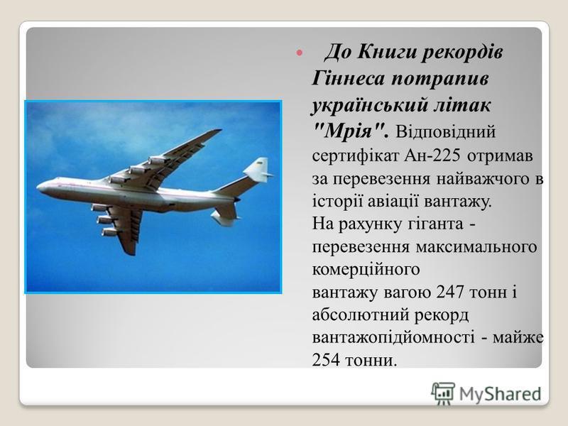 До Книги рекордів Гіннеса потрапив український літак