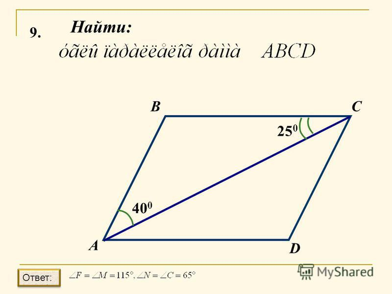 9.9. Найти: А BC D 40 0 25 0 Ответ: