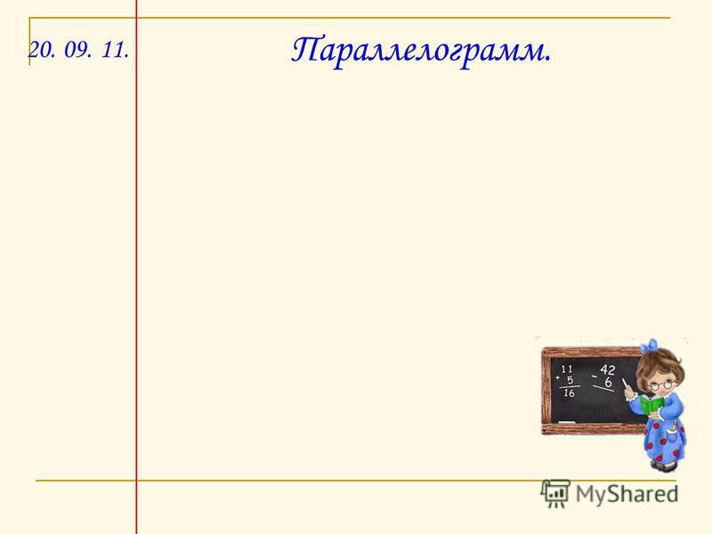 Параллелограмм. 20. 09. 11.