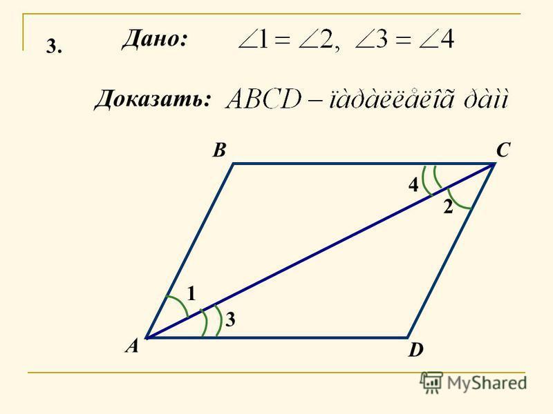 3.3. Дано: Доказать: А BC D 2 1 3 4
