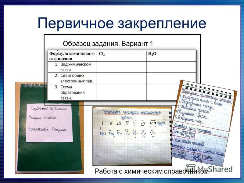 Первичное закрепление Работа с химическим справочником Образец задания. Вариант 1 Работа с химическим справочником
