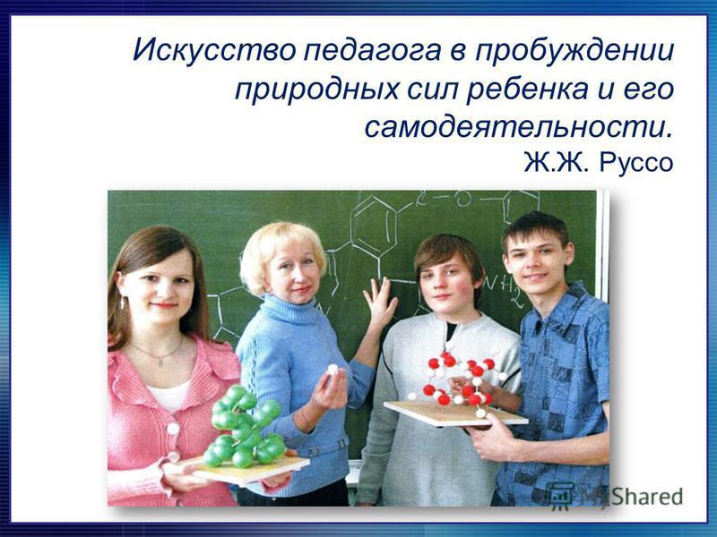 Искусство педагога в пробуждении природных сил ребенка и его самодеятельности. Ж.Ж. Руссо