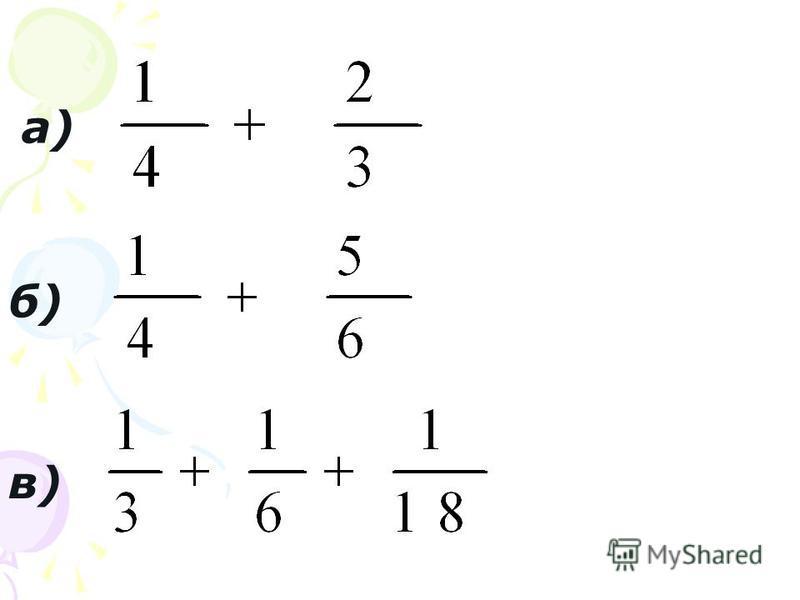б) а) в)