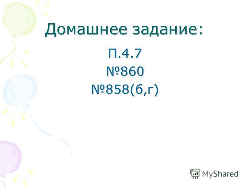 Домашнее задание: П.4.7860858(б,г)