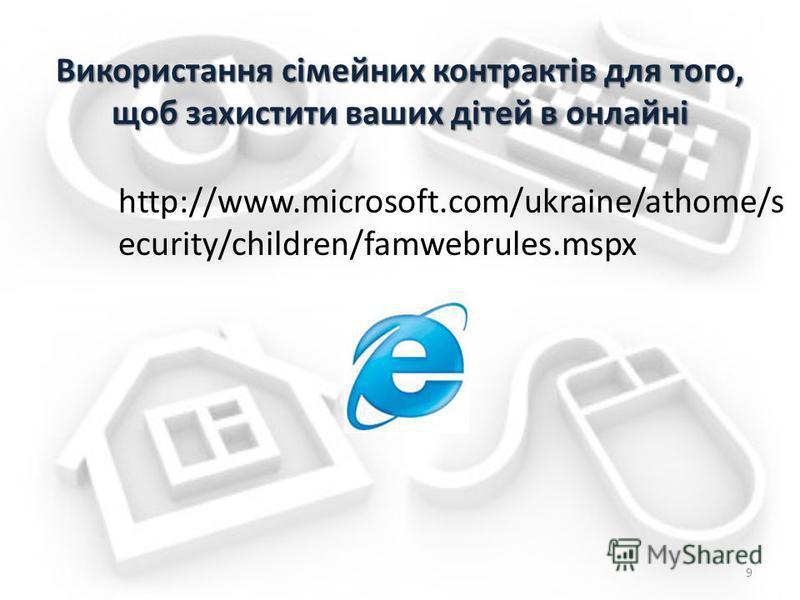 Використання сімейних контрактів для того, щоб захистити ваших дітей в онлайні http://www.microsoft.com/ukraine/athome/s ecurity/children/famwebrules.mspx 9