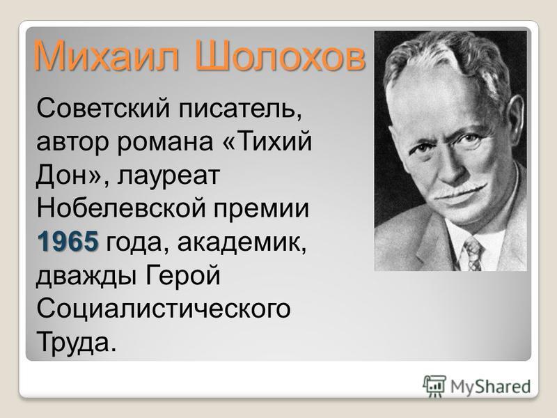 Михаил Шолохов 1965 Советский писатель, автор романа «Тихий Дон», лауреат Нобелевской премии 1965 года, академик, дважды Герой Социалистического Труда.