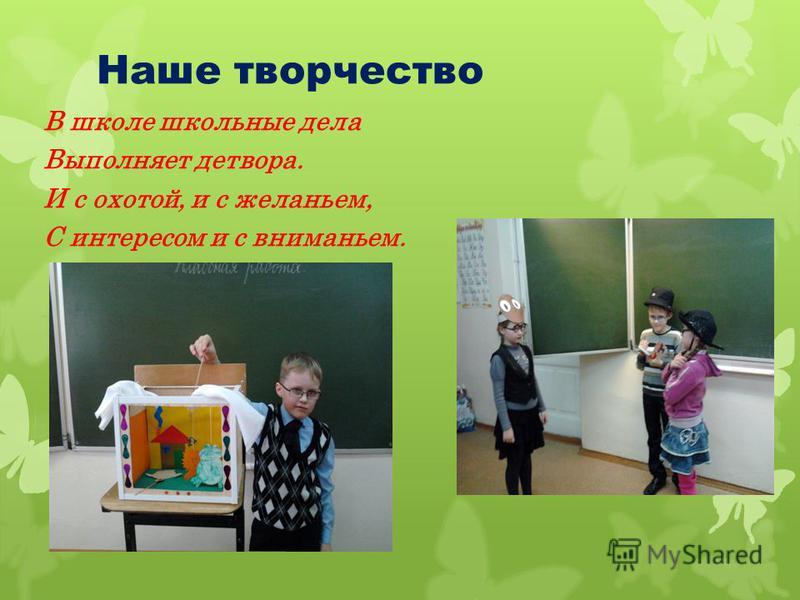 Наше творчество В школе школьные дела Выполняет детвора. И с охотой, и с желаньем, С интересом и с вниманьем.