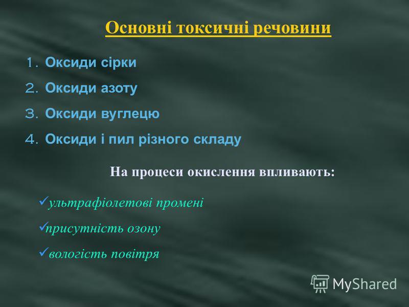 Основні токсичні речовини 1. Оксиди сірки 2. Оксиди азоту 3. Оксиди вуглецю 4. Оксиди і пил різного складу На процеси окислення впливають: ультрафіолетові промені присутність озону вологість повітря