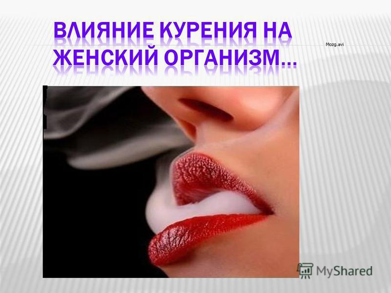 При выкуривании одной пачки сигарет образуется: 0,0012 г синильной кислоты; 0,0012 г сероводорода; 0,22 г пиридиновых оснований; 0,18 г никотина; 0,64 г аммиака; 0,92 г оксида углерода и не менее 1 г табачного дегтя.