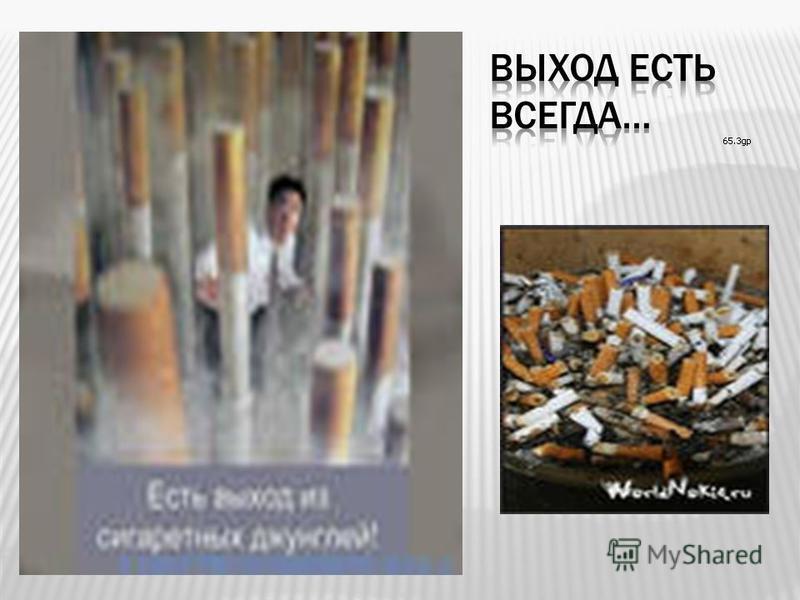 Ежегодно в мире умирают 400000 человек от последствия курения