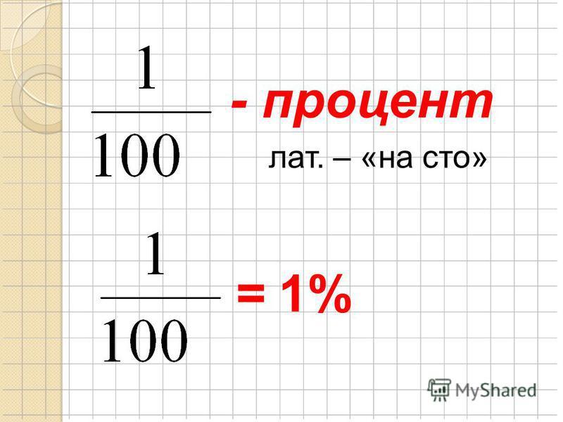- процент = 1% лат. – «на сто»