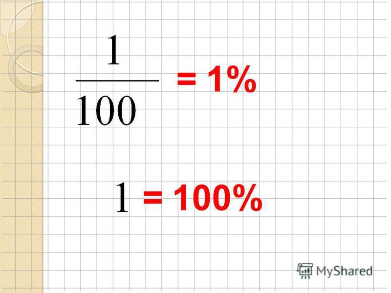 = 1% = 100%