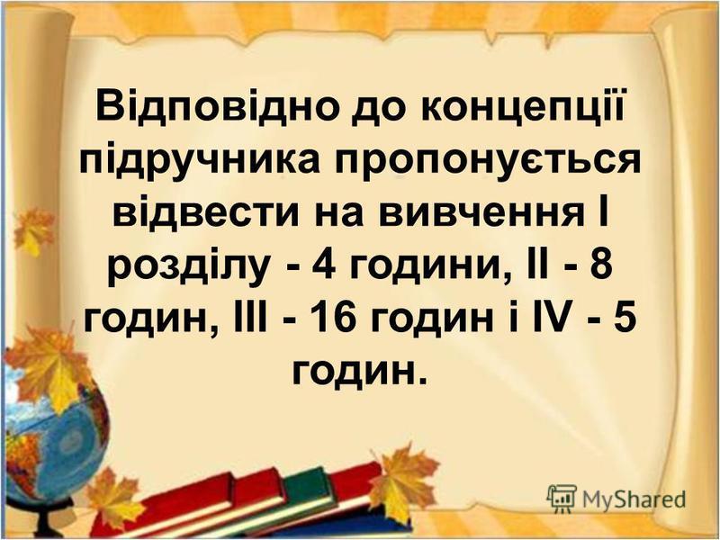 Відповідно до концепції підручника пропонується відвести на вивчення І розділу - 4 години, ІІ - 8 годин, ІІІ - 16 годин і І V - 5 годин.