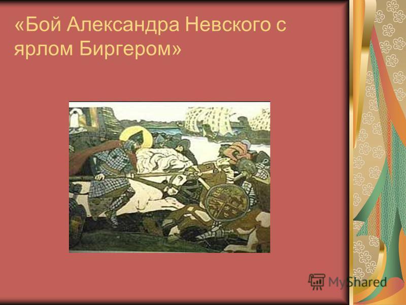 «Бой Александра Невского с ярлом Биргером»