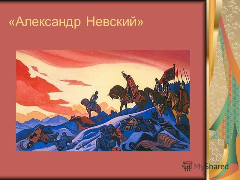 «Александр Невсякий»