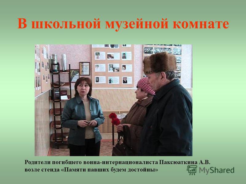 В школьной музейной комнате Родители погибшего воина-интернационалиста Паксюаткина А.В. возле стенда «Памяти павших будем достойны»