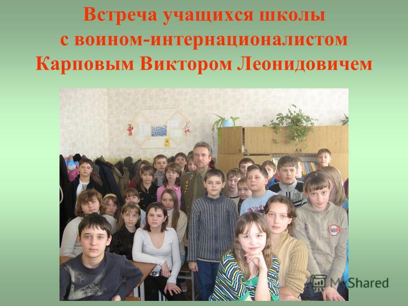 Встреча учащихся школы с воином-интернационалистом Карповым Виктором Леонидовичем