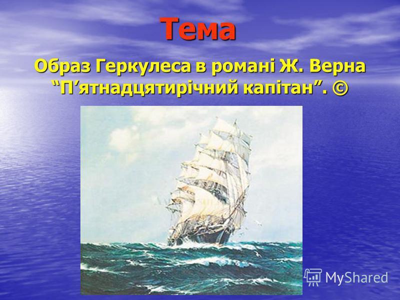 Тема Образ Геркулеса в романі Ж. Верна Пятнадцятирічний капітан. ©