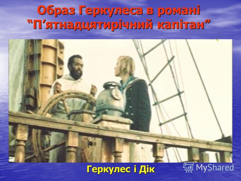 Образ Геркулеса в романі Пятнадцятирічний капітан Геркулес і Дік